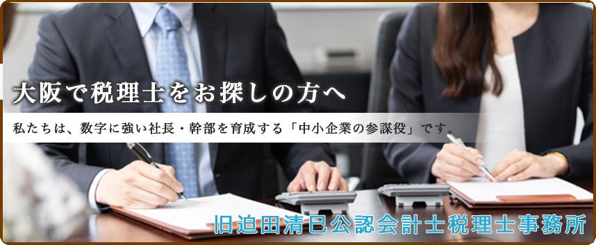 大阪で税理士をお探しの方へ