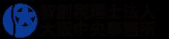 智創税理士法人大阪中央事務所