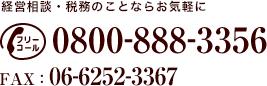 0800-888-3356